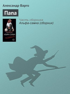 cover image of Папа