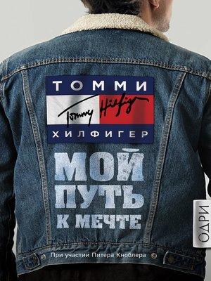 cover image of Мой путь к мечте. Автобиография великого модельера