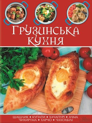 cover image of Грузинська кухня