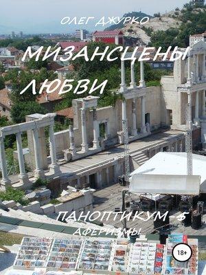 cover image of Мизансцены любви. Паноптикум 5. Аферизмы