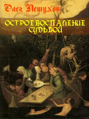 cover image of Острое воспаление судьбой. Сборник стихотворений