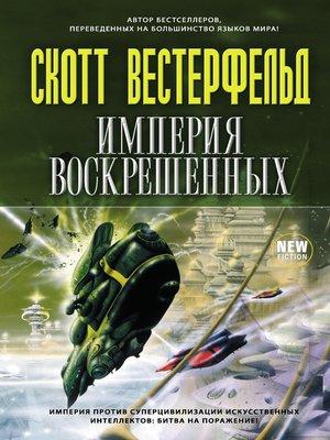 cover image of Корабль для уничтожения миров