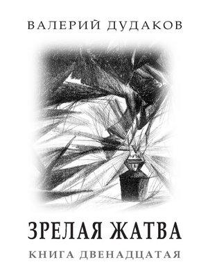 cover image of Зрелая жатва