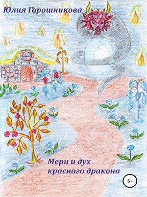 cover image of Мери и дух красного дракона