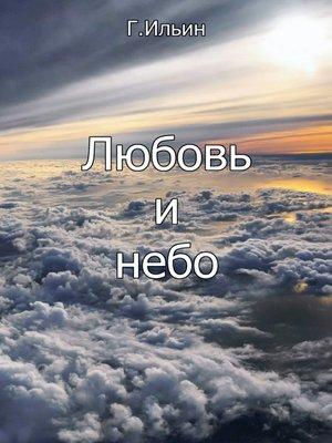cover image of Любовь и небо. Книга 1