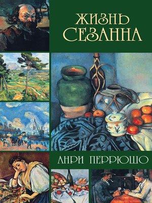 cover image of Жизнь Сезанна
