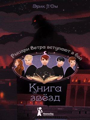 cover image of Рыцари Ветра вступают в бой