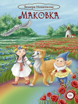 cover image of Маковка