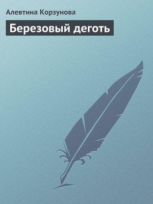 cover image of Березовый деготь