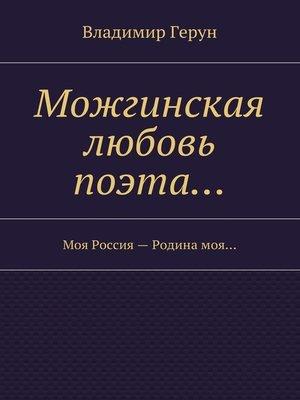 cover image of Можгинская любовь поэта... Моя Россия– Родинамоя...