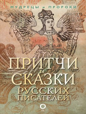 cover image of Притчи и сказки русских писателей
