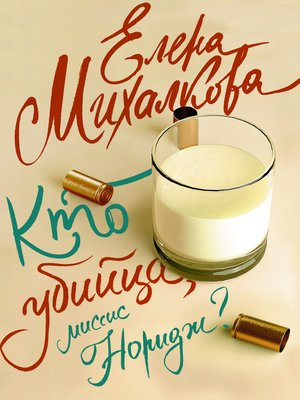 cover image of Кто убийца, миссис Норидж?