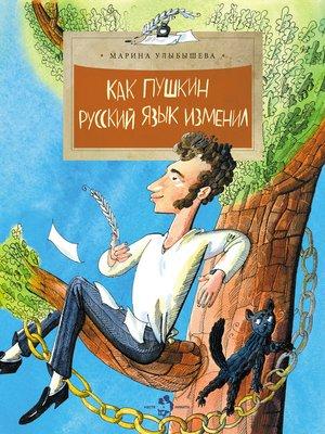 cover image of Как Пушкин русский язык изменил