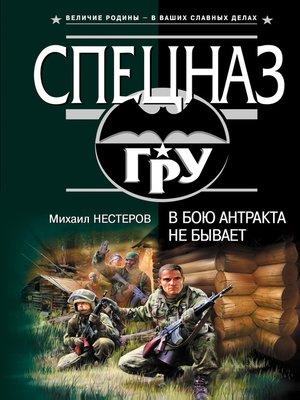 cover image of В бою антракта не бывает