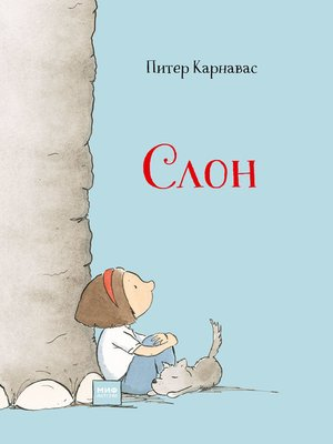cover image of Слон