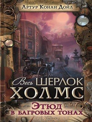 cover image of Этюд в багровых тонах (сборник)