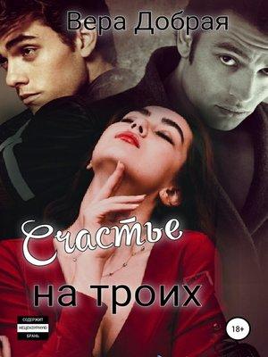 cover image of Счастье на троих