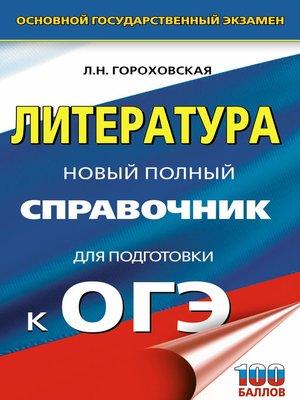 cover image of Литература. Новый полный справочник для подготовки к ОГЭ