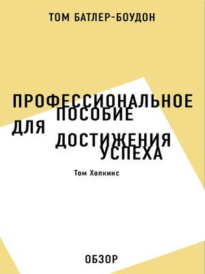 cover image of Профессиональное пособие для достижения успеха. Том Хопкинс (обзор)