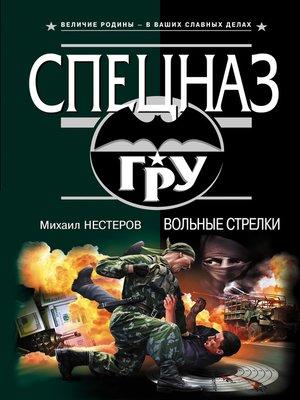 cover image of Вольные стрелки