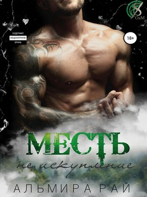 cover image of Месть – не искупление