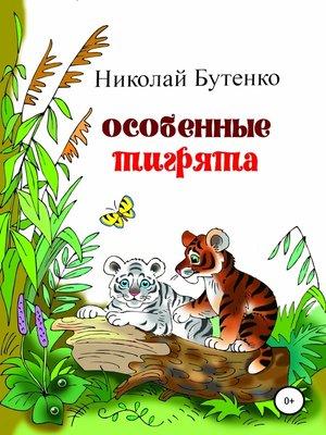 cover image of Особенные тигрята