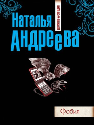 cover image of Фобия