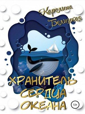 cover image of Хранитель сердца океана
