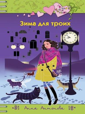 cover image of Зима для троих