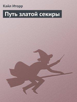 cover image of Путь златой секиры