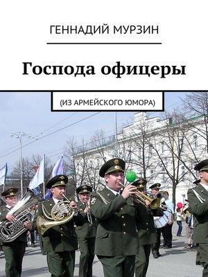 cover image of Господа офицеры. (Изармейского юмора)