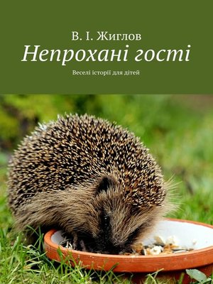 cover image of Непроханi гостi. Переклала наукраїнськумову Неплюєва Олена