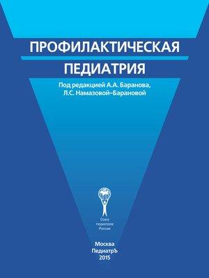 cover image of Профилактическая педиатрия