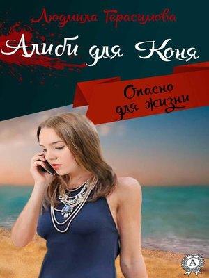 cover image of Алиби для Коня