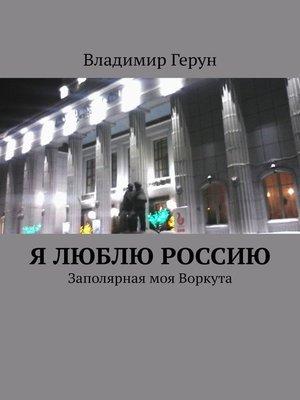 cover image of Я люблю Россию. Заполярная моя Воркута