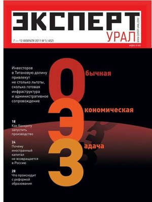 cover image of Эксперт Урал 05-2011