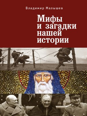 cover image of Мифы и загадки нашей истории