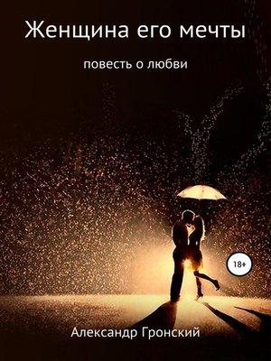 cover image of Женщина его мечты