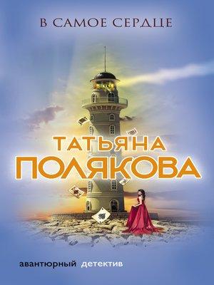 cover image of В самое сердце