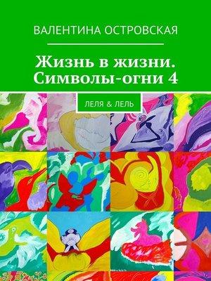 cover image of Жизнь вжизни. Символы-огни4
