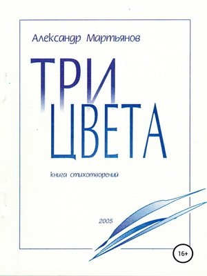 cover image of Три цвета