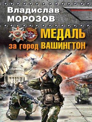 cover image of Медаль за город Вашингтон