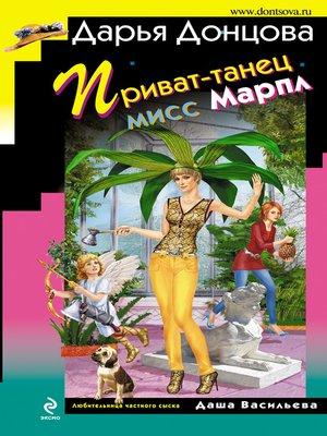 cover image of Приват-танец мисс Марпл