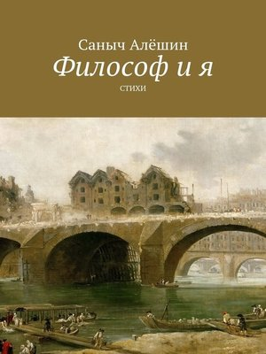 cover image of Философ иЯ