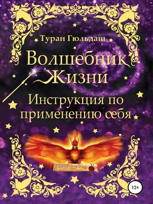 cover image of Волшебник жизни. Инструкция по применению себя