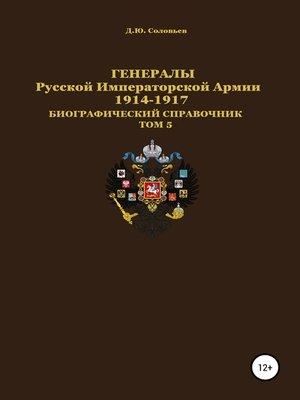 cover image of Генералы Русской императорской армии 1914—1917 гг. Том 5