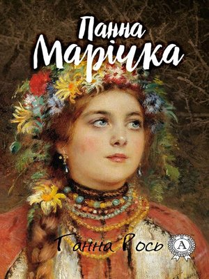 cover image of Панна Марічка