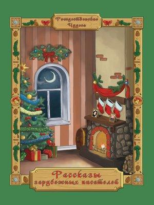 cover image of Рассказы зарубежных писателей (сборник)