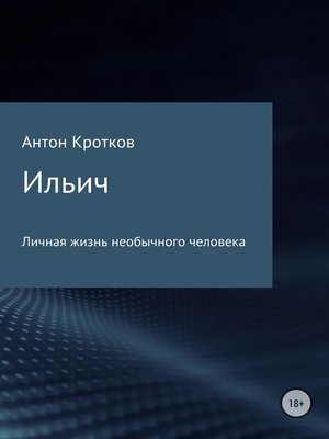 cover image of Ильич