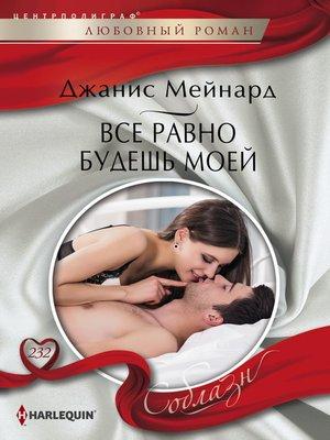 cover image of Все равно будешь моей